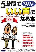 良い声になりたい人あつまれ〜!