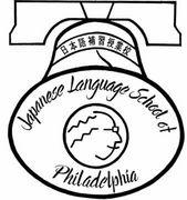 フィラデルフィア日本語補習校