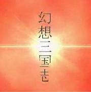 ††幻想三国志††