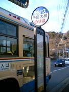多田大橋って言うバス停