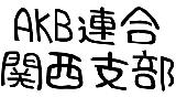 AKB連合関西支部