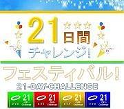 ☆21チャレ☆