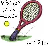 東京ソフトテニス部☆〜1983〜