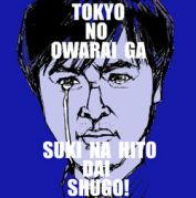 東京のお笑いが好きな人大集合