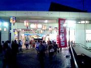 藤沢で遊ぼう!