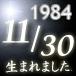 1984年11月30日生まれ