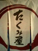 北海道のラーメン『たくみ屋』