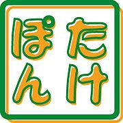 中野の小さなカフェ☆たけぽん☆