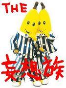 THE☆妄想族