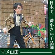 ■マメ山田■