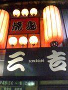 ☆★ 三 sankichi 吉 ★☆