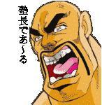 塾長であ〜る!