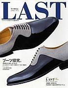 男の靴雑誌。LAST[ラスト]
