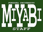 福岡大学第二部雅祭実行委員会