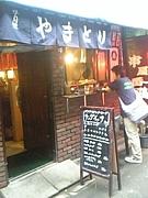 俺の焼鶏 串屋番鶏