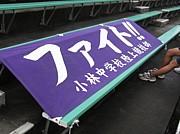 小林中☆陸上&駅伝部