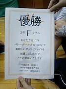 ヤマザキ学園H21卒業 F組☆