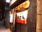 焼き鳥屋「串さん」