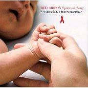 ★RED RIBBON Spiritual Song★
