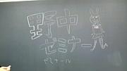 野中ゼミナール 14期(^3^)/