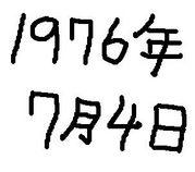 1976年7月4日生まれ