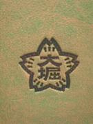 福島県浪江町立大堀小学校