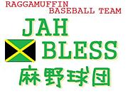 JAH BLESS 麻野球団