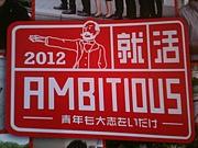 就活AMBITIOUS 2012