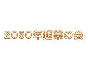 2050年起業の会