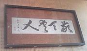 関高校柔道部