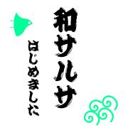 Jサルサ ( Japanese Salsa )