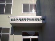 富士学苑高校特進A