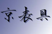 京表具(伝統工芸)