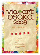 via art osaka 2008