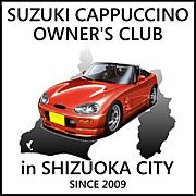 カプチーノ静岡