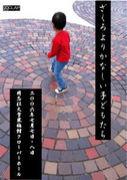 ざくろ帝国 〜同志社演劇WS〜