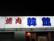 韓館 〜鵠沼の名店〜