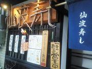 仙波寿司(寿し)