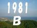 1981年生まれ B型