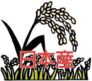 日本産のお米を守る会