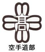 釧路江南高校空手道部