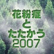 花粉症とたたかう 2007