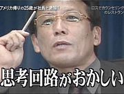 マネーの虎・コアファン専用