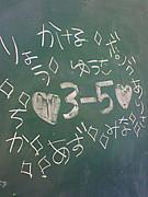 2008年度卒◇朱雀高校◆3−5