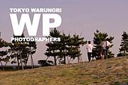東京ワルノリフォトグラファーズ