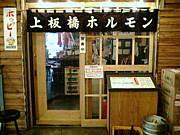 上板橋ホルモン 良ちゃん