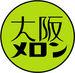 大阪メロンファンクラブ