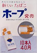 ホープ(10)、ショートホープ