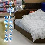 デパートのベッドで寝る