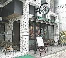 Starbucks Coffee 浦安店